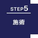 STEP5 施術