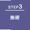 STEP3 施術