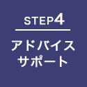 STEP4 アドバイス・サポート